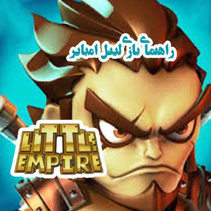 724 little empire 1 705x705 - معرفی بازی ها