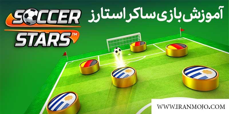 معرفی بازی ساکر استارز -معرفی بازی Soccer Stars