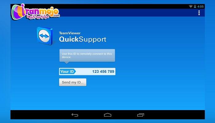 برنامه TeamViewer QuickSupport: