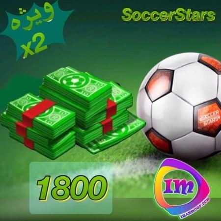 ۱۸۰۰ پول ساکر استارز(دوبل:شامل۳۶۰۰دلار)