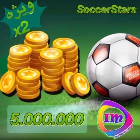 ۵۰۰۰۰۰۰ سکه ساکر استارز(شامل ۱۰ میلیون سکه)