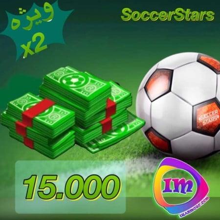 خرید ۱۵۰۰۰ پول بازی ساکر استارز