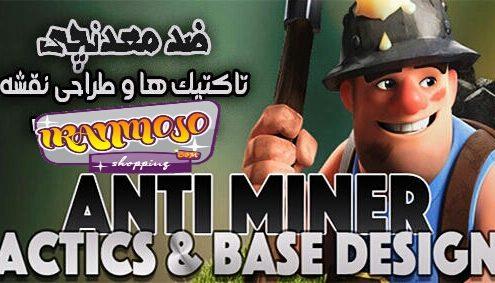 anti miner base designs 495x283 - معرفی و آموزش بازی کلش آف کلنز