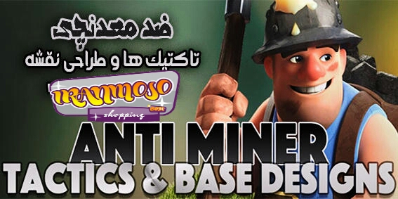 anti_miner_base_designs