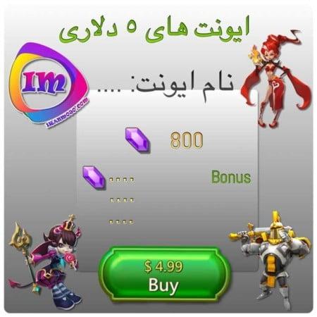 خرید ایونت های ۵ دلاری بازی مهیج لوردز موبایل