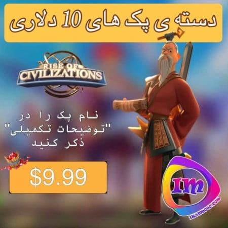 پک های 10 دلاری Rise of Civilizations