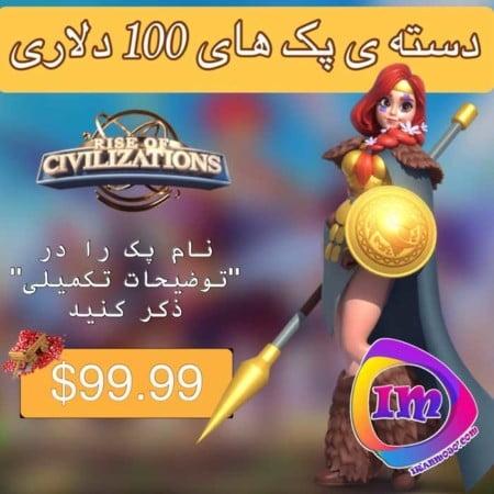 پک های 100 دلاری Rise of Civilizations