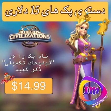 پک های 15 دلاری Rise of Civilizations