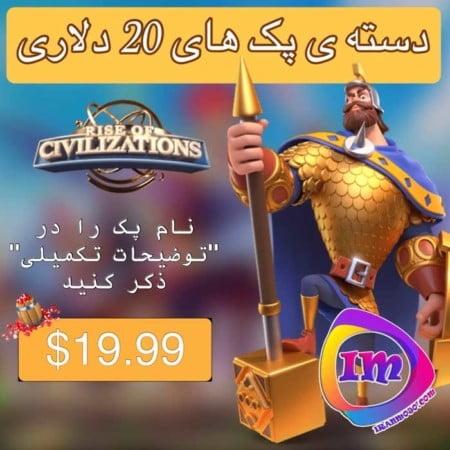 پک های 20 دلاری Rise of Civilizations .