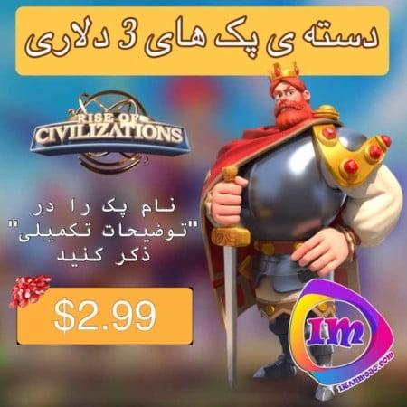 پک های 3 دلاری Rise of Civilizations