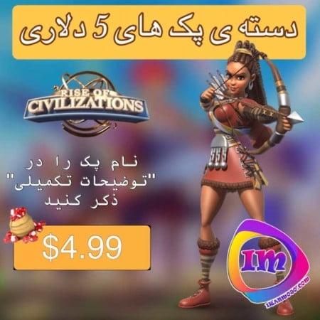 پک های 5 دلاری Rise of Civilizations