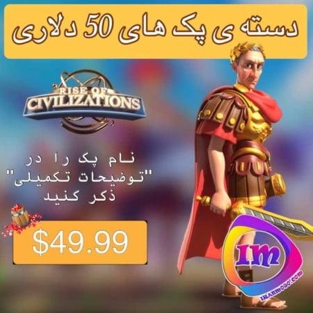 پک های 50 دلاری Rise of Civilizations