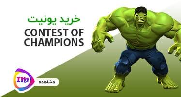 خرید یونیت Contest of Champions