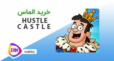 خرید الماس Hustle Castle