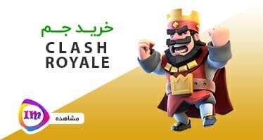 خرید جم کلش رویال clash royal