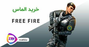 خرید الماس Garena Free Fire