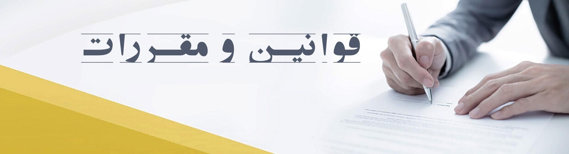 قوانین سایت ایران موجو