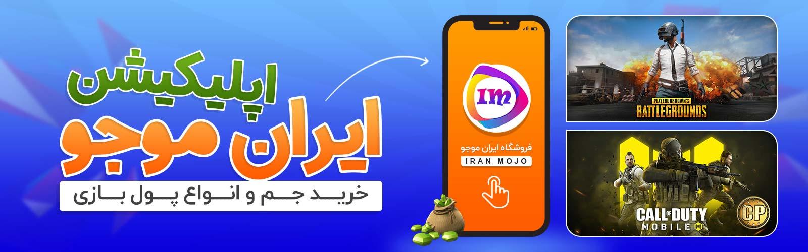 اپ موبایل ایران موجو