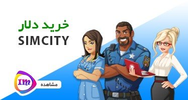 خرید دلار بازی Simcity
