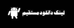 دانلود برنامه موبایل ایران موجو