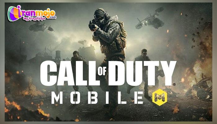 آموزش رفع مشکل بالا نیامدن بازی کال اف دیوتی (Call Of Duty)