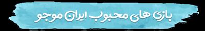 بازی های محبوب ایران موجو