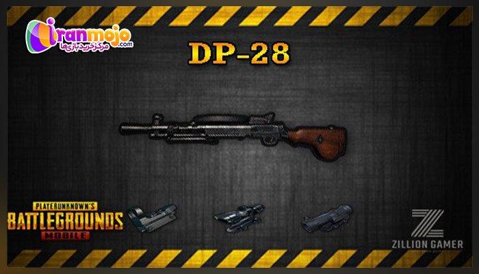 اسلحه DP-28 در بازی پابجی موبایل