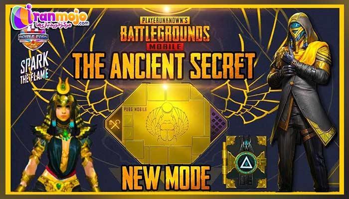 معرفی حالت و مود جدید Ancient Secret پابجی موبایل