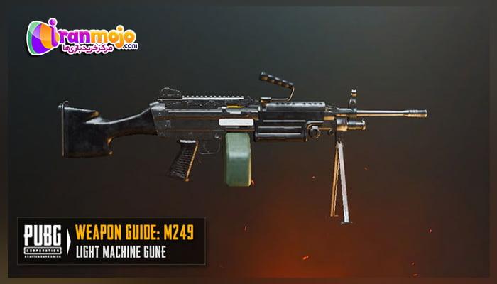 اسلحه M249 بازی پابجی موبایل