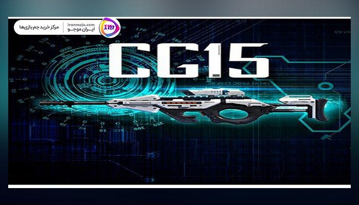 اسلحه CG15 بازی فری فایر