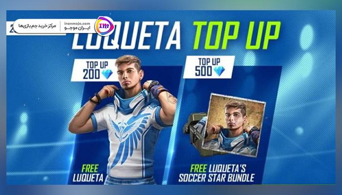 ویژگی های کاراکتر جدید Luqueta بازی فری فایر