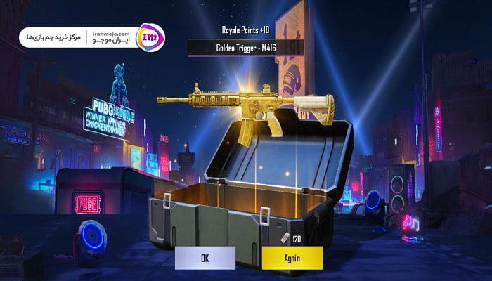 استفاده از Golden Trigger در پابجی موبایل