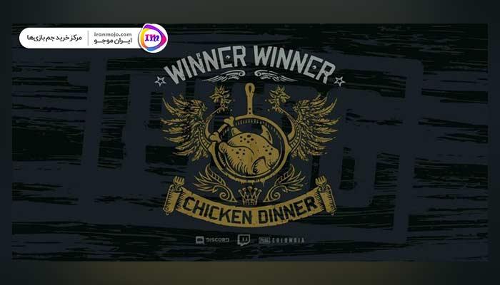 به دست آوردن chicken dinner در بازی پابجی موبایل