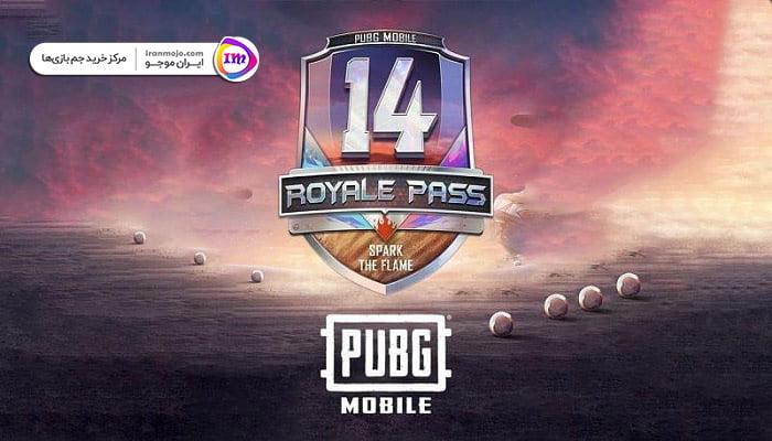 خرید رویال پس سیزن 14 بازی PUBG Mobile