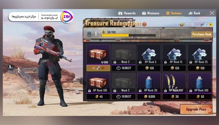 راهنمای خرید پرنده در بازی PUBG Mobile