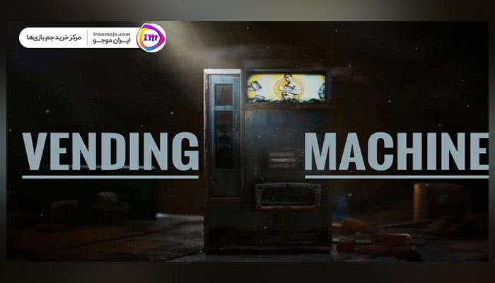 نحوه پیدا کردن Vending Machine در بازی پابجی موبایل