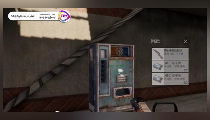 دستیابی به Vending Machine در پابجی
