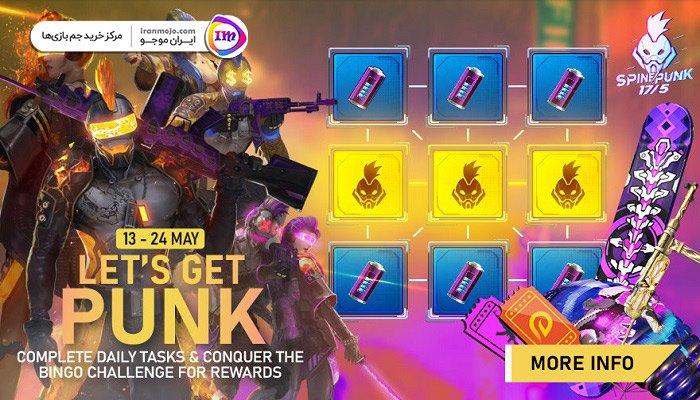 جوایز ایونت جدید Punk Squad بازی فری فایر