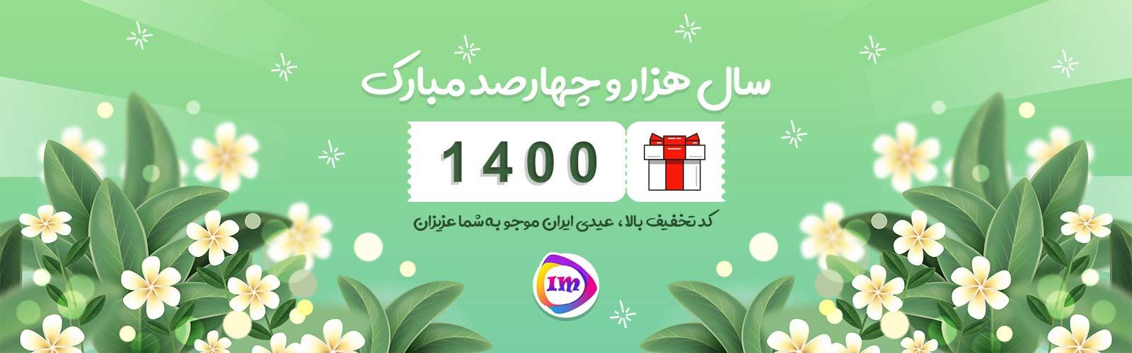 سال 1400 با ایران موجو