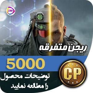 5000 سی پی ارزان کالاف دیوتی موبایل